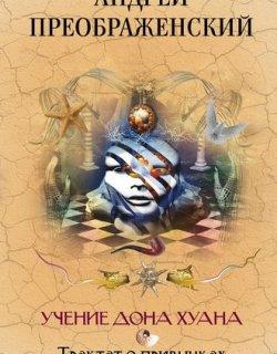 владимир серкин свобода шамана аудиокнига слушать